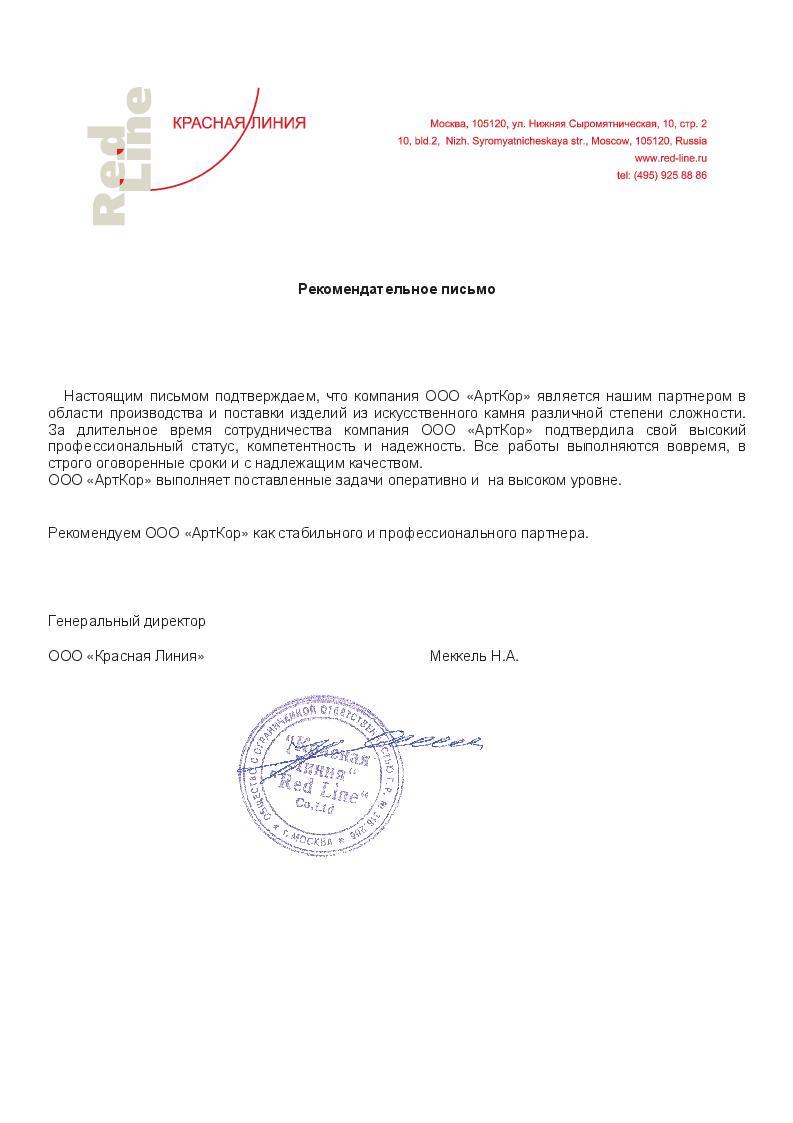 Отзыв компании Красная линия о компании Арткор